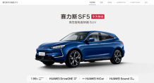 Huawei and Cyrus Announced The First Jointly-Made Electric Car