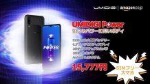 The power beast UMIDIGI Power landed at Amazon Japan